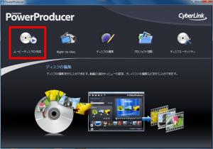 PowerProducerトップ画面